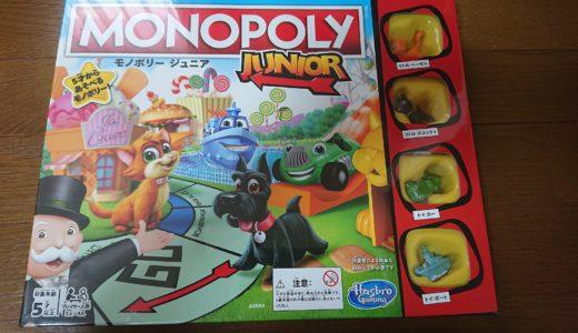 5歳の子供とモノポリージュニアで遊んだ感想!モノポリーとモノポリーの違いや共通点は…?