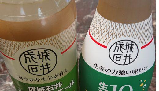 梅雨にも夏にも!しょうが10倍!?成城石井のジンジャーエールを飲み比べてみました!
